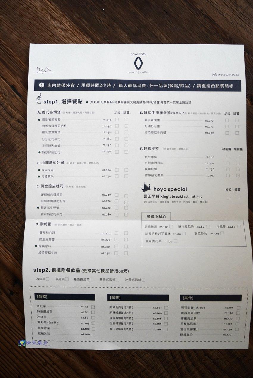 20170831143242 66 - 台中早午餐︱hoyo café~西區國美館綠園道老屋咖啡館 驚豔美味早午餐 吃不完打包抵兩餐