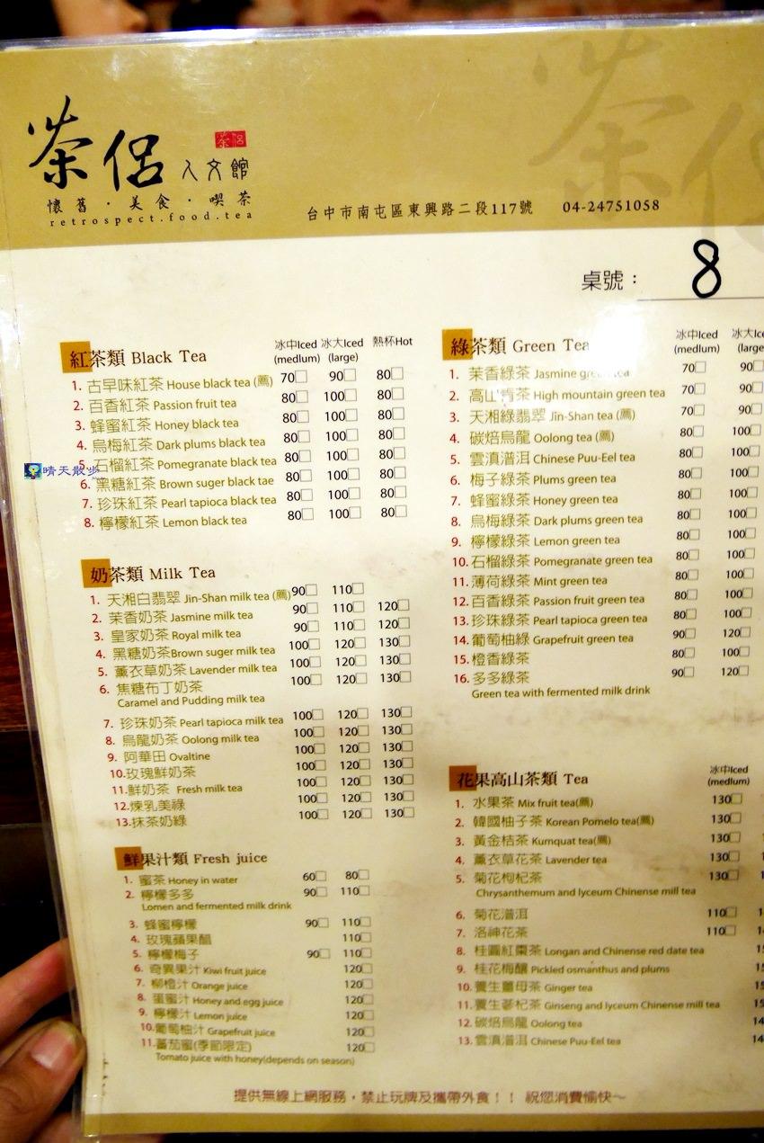 20170901145914 5 - 台中美食︱茶侶人文館~台灣古早味深夜食堂 懷舊茶藝館 簡餐熱炒火鍋茶飲 買餐券更划算