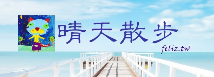 20170918134545 42 - 台中一日遊|清水鰲峰山公園~好好玩的競合遊戲體驗場 跑酷競技親子同樂