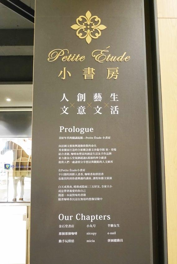 20170922095933 90 - 秀泰廣場小書房Petite Étude~中部最優雅的文青書店 IG打卡熱點 附設那個那個咖啡店