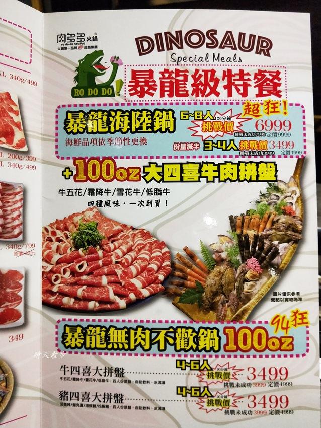 20171027003731 96 - 台中火鍋︱肉多多火鍋台中向上店~比火鍋吃到飽還要飽 肉肉多到爆