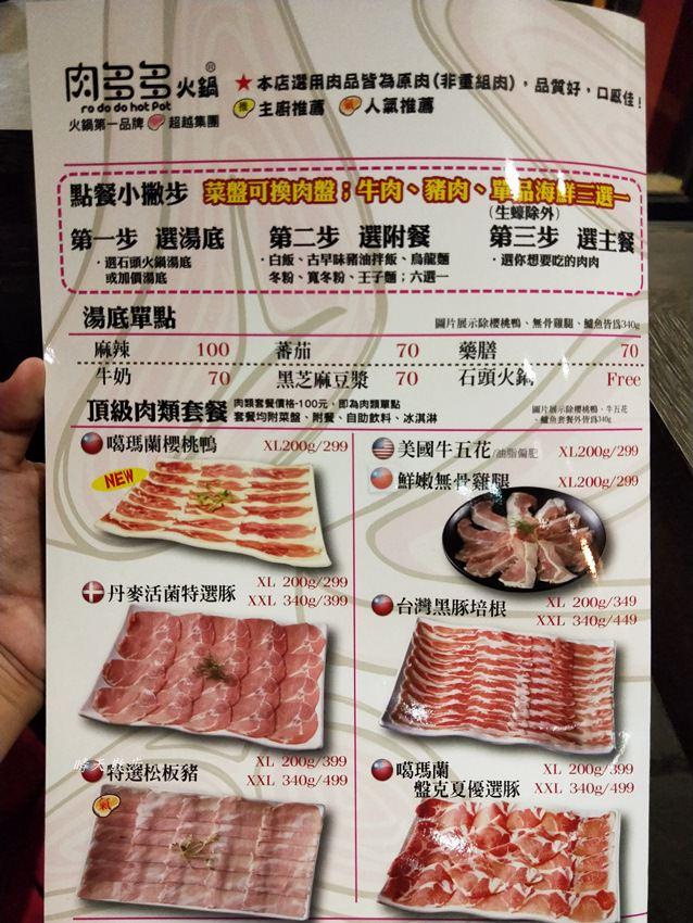 20171027003735 69 - 台中火鍋︱肉多多火鍋台中向上店~比火鍋吃到飽還要飽 肉肉多到爆