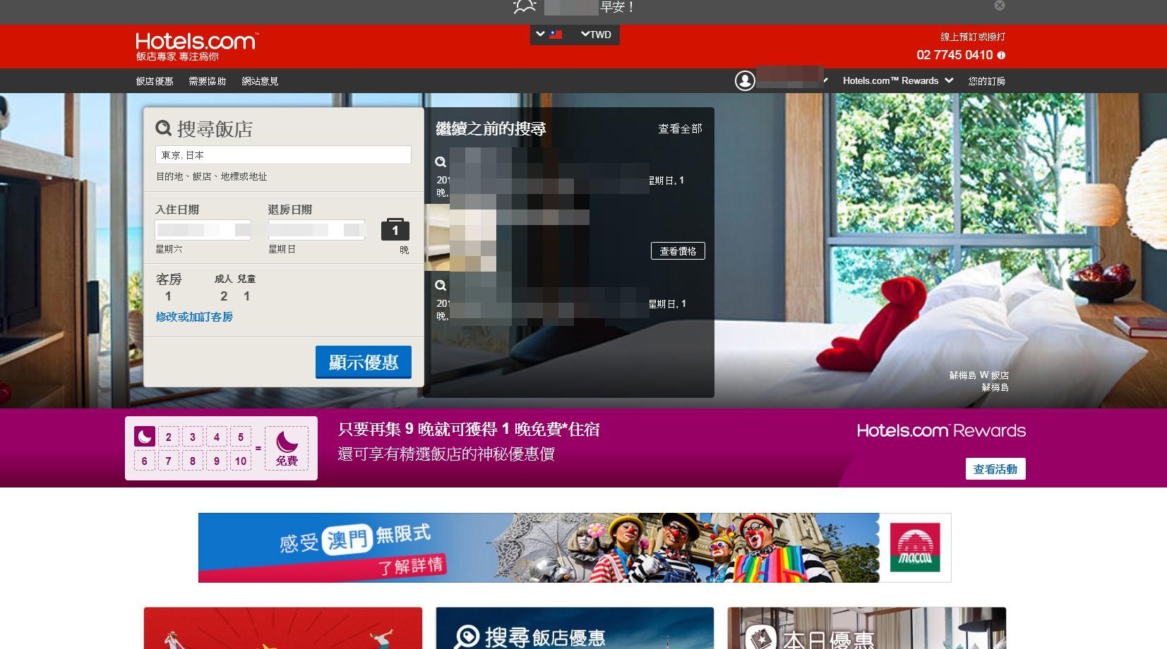日本訂房|國外訂房網站hotels.com 國外交易手續費 申請退款經驗 優惠券很划算