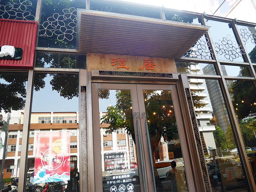 20171030145902 84 - 【熱血採訪】台中燒肉|澄居烤物燒肉~彷彿置身咖啡館 台灣大道優雅燒肉餐廳(已搬遷)