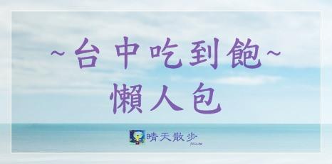 20171121000917 83 - 台中一日遊|清水鰲峰山公園~好好玩的競合遊戲體驗場 跑酷競技親子同樂