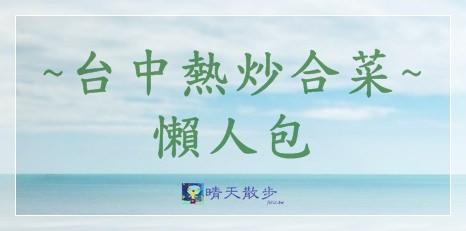 20171121000920 88 - 台中一日遊|清水鰲峰山公園~好好玩的競合遊戲體驗場 跑酷競技親子同樂