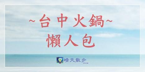 20171121001806 34 - 台中一日遊|清水鰲峰山公園~好好玩的競合遊戲體驗場 跑酷競技親子同樂