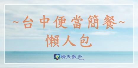 20171121002605 54 - 熱血採訪|臧拙G9屋~深夜食堂也能吃到精選台灣桂丁雞!還有聖誕節飲品美到冒泡!