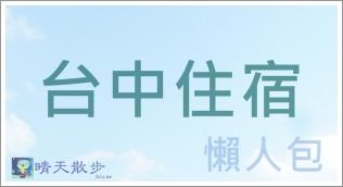 20171121005111 6 - 台中一日遊|清水鰲峰山公園~好好玩的競合遊戲體驗場 跑酷競技親子同樂
