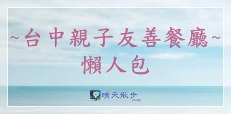 20171123003819 61 - 台中一日遊|清水鰲峰山公園~好好玩的競合遊戲體驗場 跑酷競技親子同樂