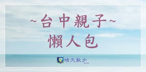 20171123003820 12 - 台中一日遊|清水鰲峰山公園~好好玩的競合遊戲體驗場 跑酷競技親子同樂