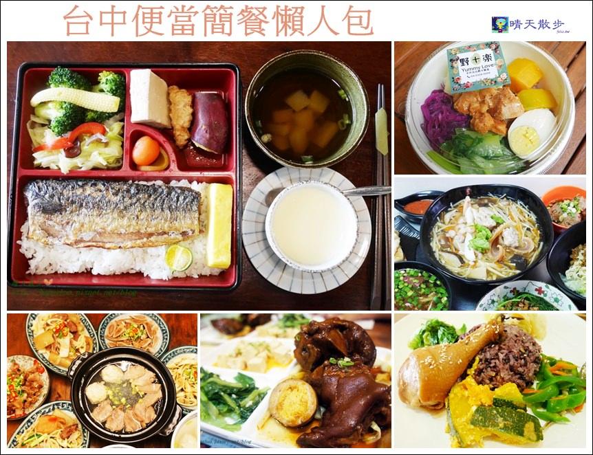20171126143134 21 - 台中簡餐便當懶人包|台式、日式、中式、文青便當、簡餐通通有 外帶內用外送都方便