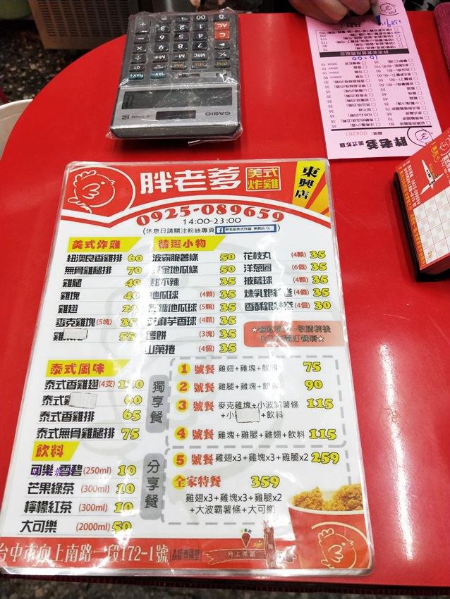 20171202195518 46 - 胖老爹美式炸雞台中東興店~宵夜吃炸雞好罪過 偶爾墮落一下又何妨?
