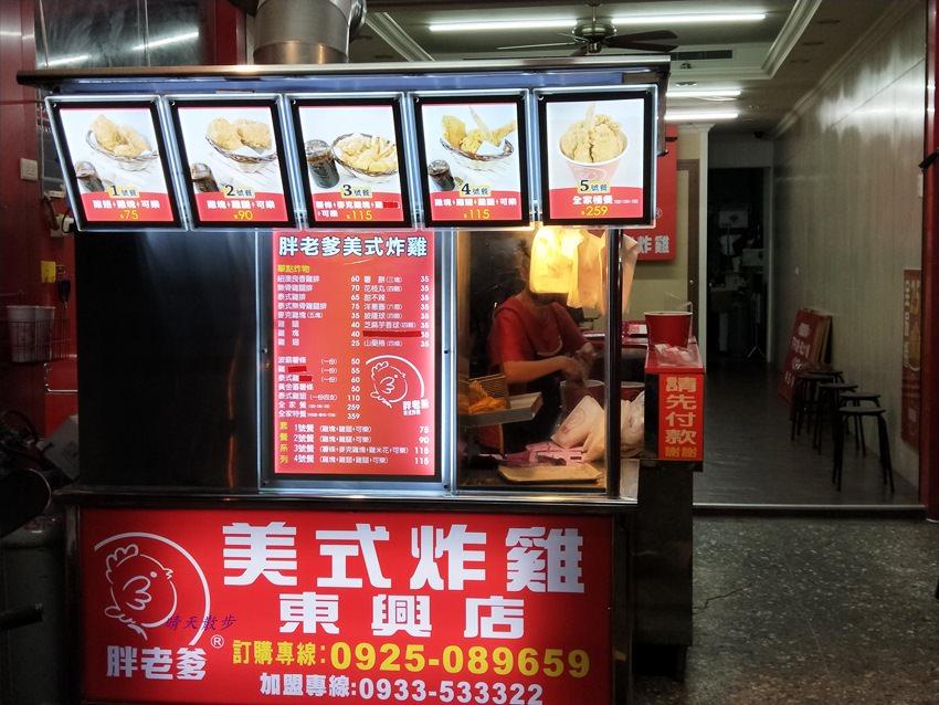 20171202195520 91 - 胖老爹美式炸雞台中東興店~宵夜吃炸雞好罪過 偶爾墮落一下又何妨?