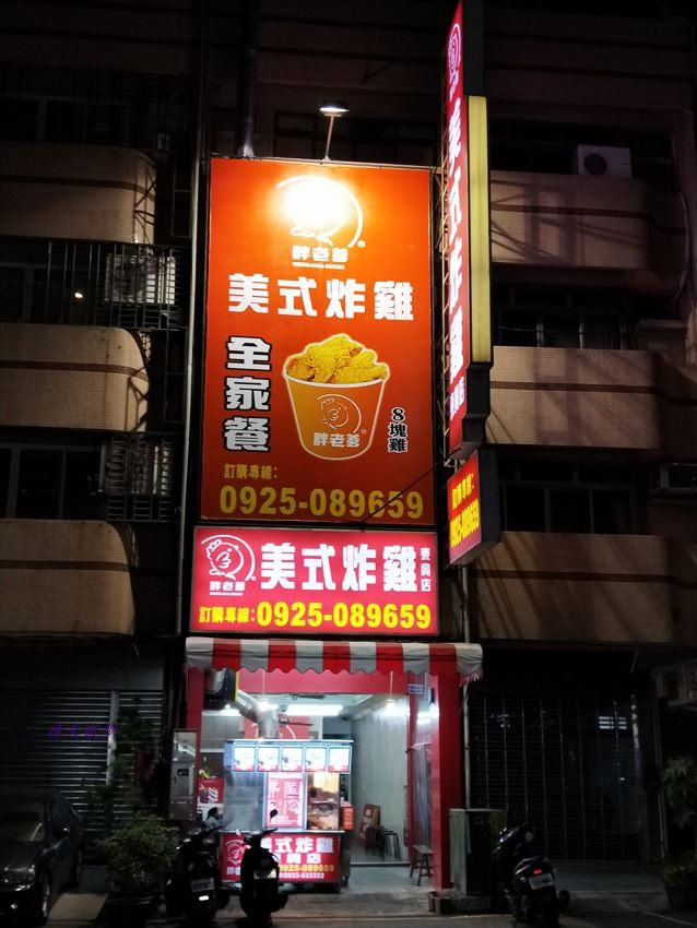 20171202195522 65 - 胖老爹美式炸雞台中東興店~宵夜吃炸雞好罪過 偶爾墮落一下又何妨?