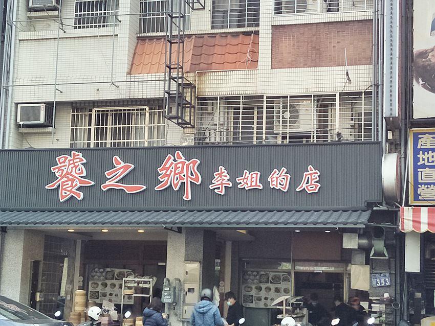 20171228110704 30 - 台中小吃|饕之鄉 李姐的店~小籠湯包、麵食、炒飯通通有 用餐尖峰時段千萬別去人擠人 宵夜也吃得到
