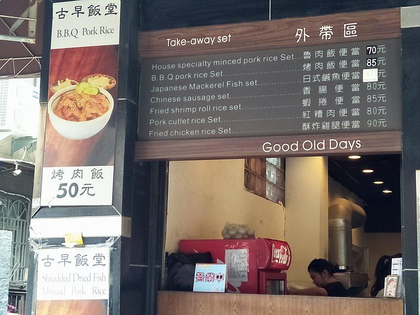 20171230215920 38 - 台中美食 古早飯堂~下午不休息 整天都吃得到滷肉飯的古早味食堂 滿三百元可外送 另有限外帶的便當喔