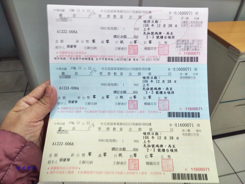 20180103085624 4 - 台中辦護照|外交部中部辦事處 自己辦護照很簡單 線上預約 現場五分鐘搞定(幫小孩辦護照分享)