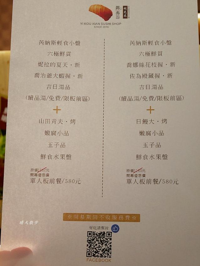 20180119164011 39 - 熱血採訪|鯣口鮮板前料理~豐原家樂福美食街新亮點 用日式料理推廣台灣米食文化 平價外帶壽司 創意丼飯 高級板前料理