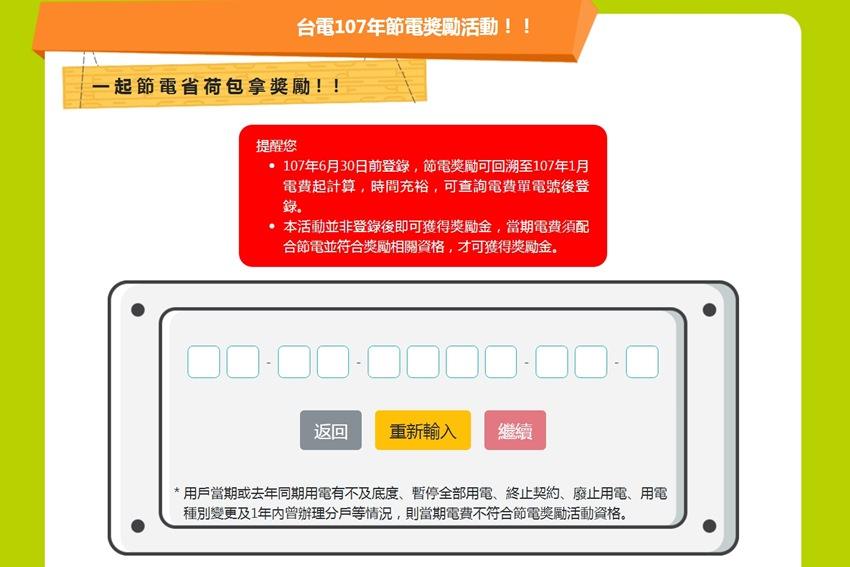 20180210213740 34 - 台電節電獎勵活動~上網登錄節電省荷包 小錢也是錢 六月前登錄適用一整年喔