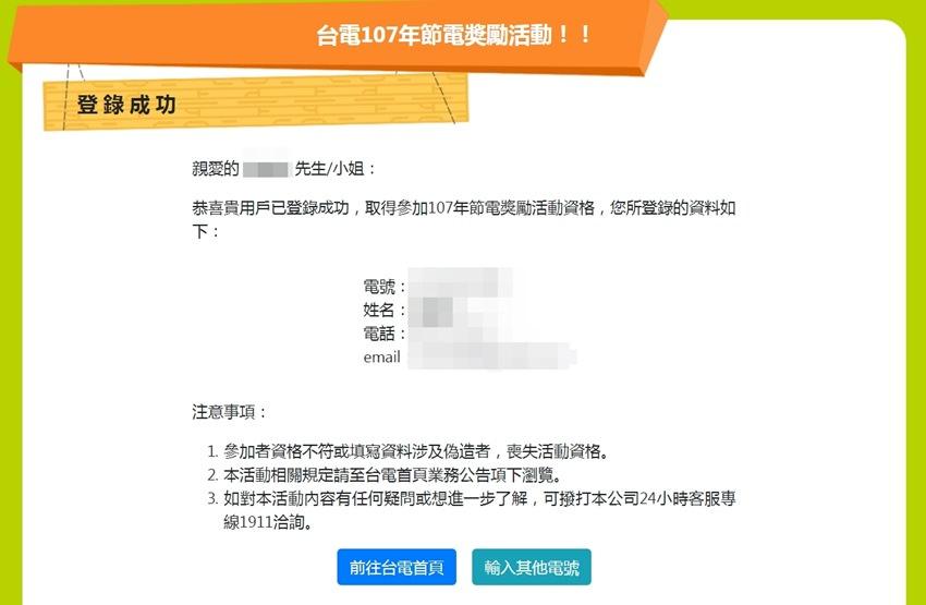20180210213743 58 - 台電節電獎勵活動~上網登錄節電省荷包 小錢也是錢 六月前登錄適用一整年喔