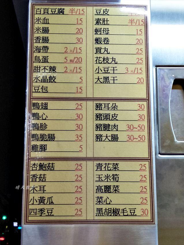 20180323081728 66 - 南屯滷味|藏香滷味~街頭風味冷滷 滷味品項豐富 當配菜、宵夜、零嘴都好吃