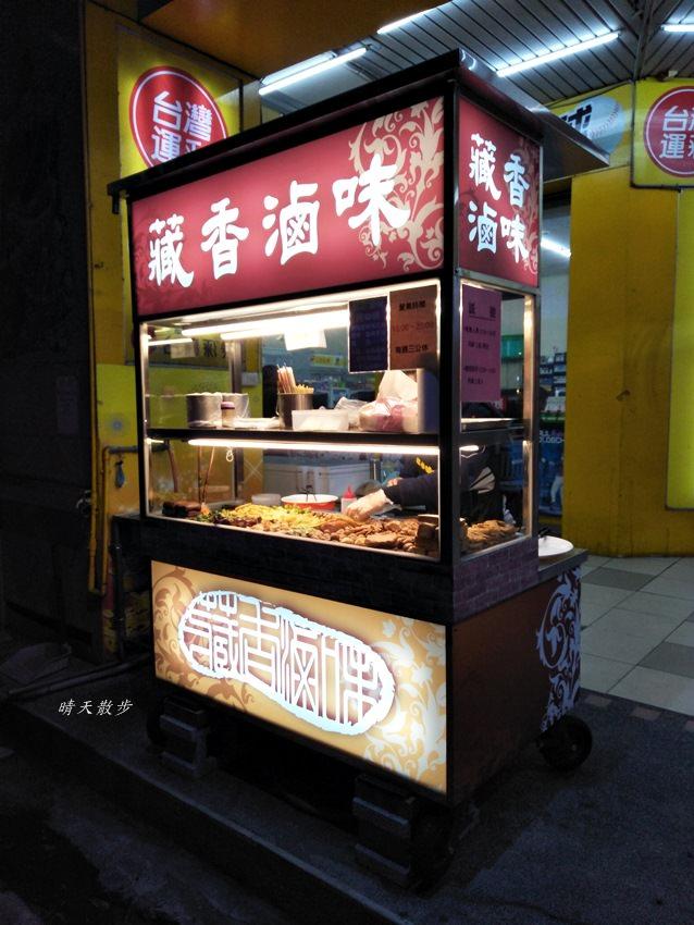 20180323081733 30 - 南屯滷味|藏香滷味~街頭風味冷滷 滷味品項豐富 當配菜、宵夜、零嘴都好吃