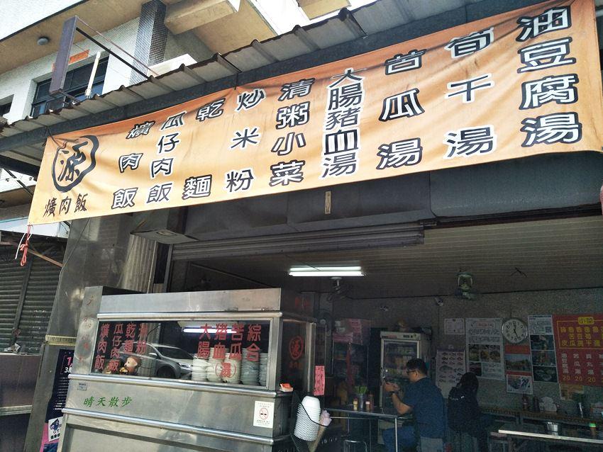 20180329195425 74 - 南屯小吃|源爌肉飯~傳統炒麵、豬血湯、大腸湯 黎明路的銅板價古早味美食