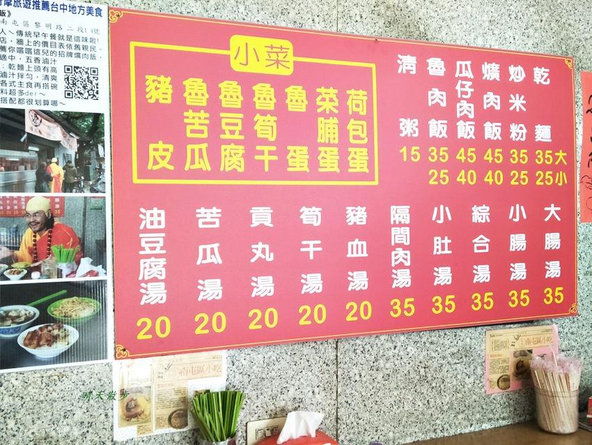 20180329195928 76 - 南屯小吃|源爌肉飯~傳統炒麵、豬血湯、大腸湯 黎明路的銅板價古早味美食