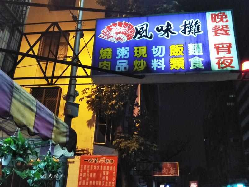 20180407141147 97 - 南屯合菜 風味攤~上百種小菜、熱炒、飯麵、粥品 南屯超平價深夜食堂
