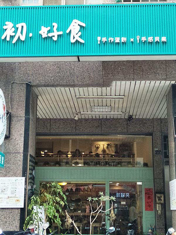 20180413105447 87 - 西區早午餐|初好食True House~蛋餅、貝果早午餐專門店 不塑之客環保愛店