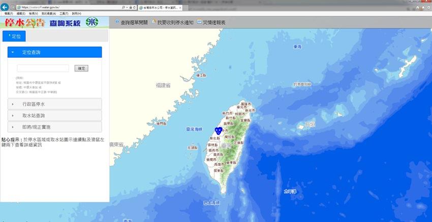 20180504224924 7 - 台灣自來水公司停水公告查詢系統~哪裡何時停水自己查 超方便!