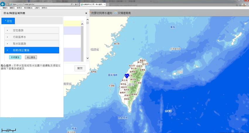 20180504224926 16 - 台灣自來水公司停水公告查詢系統~哪裡何時停水自己查 超方便!
