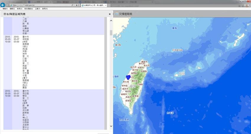 20180504224928 41 - 台灣自來水公司停水公告查詢系統~哪裡何時停水自己查 超方便!