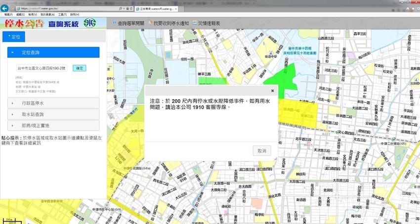 20180504224932 42 - 台灣自來水公司停水公告查詢系統~哪裡何時停水自己查 超方便!
