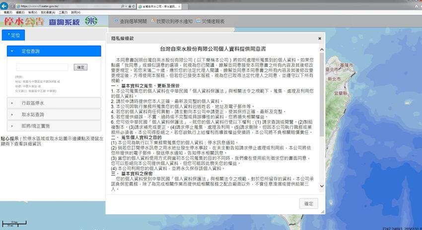 20180504224936 86 - 台灣自來水公司停水公告查詢系統~哪裡何時停水自己查 超方便!