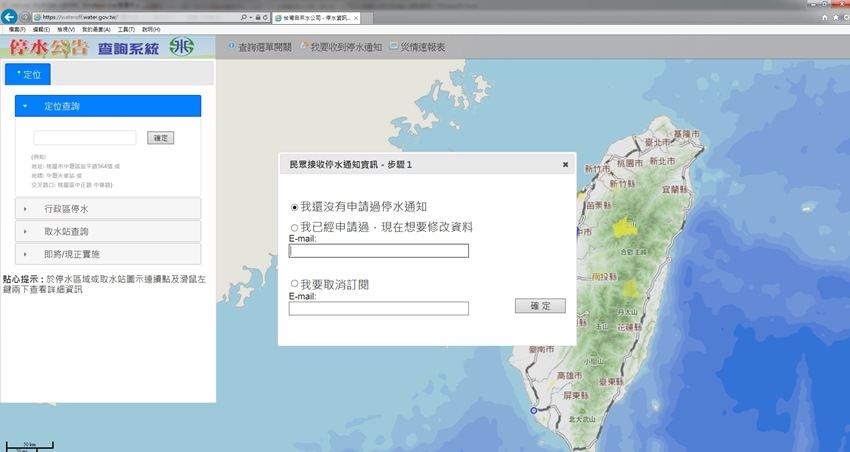 20180504224938 96 - 台灣自來水公司停水公告查詢系統~哪裡何時停水自己查 超方便!