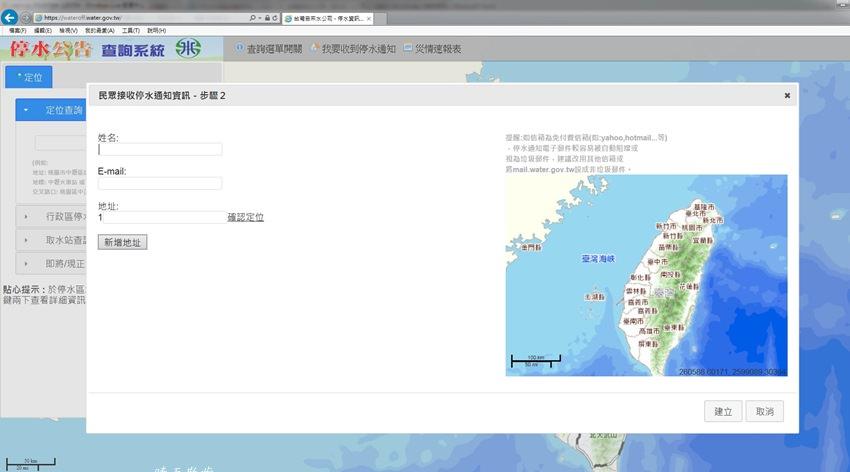 20180504224940 82 - 台灣自來水公司停水公告查詢系統~哪裡何時停水自己查 超方便!