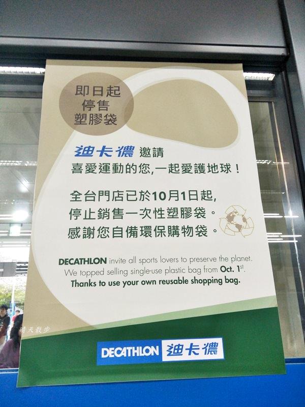 20180507094637 12 - 迪卡儂南屯店~不是運動咖也愛逛的大型運動用品店 假日千萬不要去!