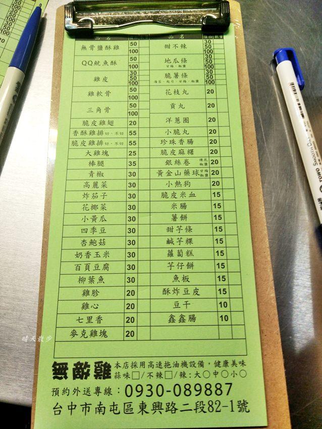 20180517201127 49 - 無敵雞東興店|現炸美味鹽酥雞 罪惡宵夜又一家