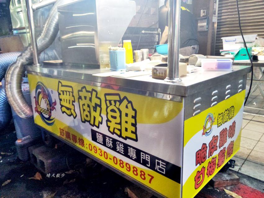 20180517201134 97 - 無敵雞東興店|現炸美味鹽酥雞 罪惡宵夜又一家