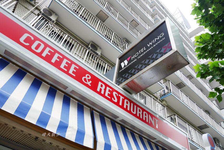 橫濱住宿|WING國際飯店橫濱關內~近橫濱關內站 交通方便舒適 套餐式早餐附自助飲料吧