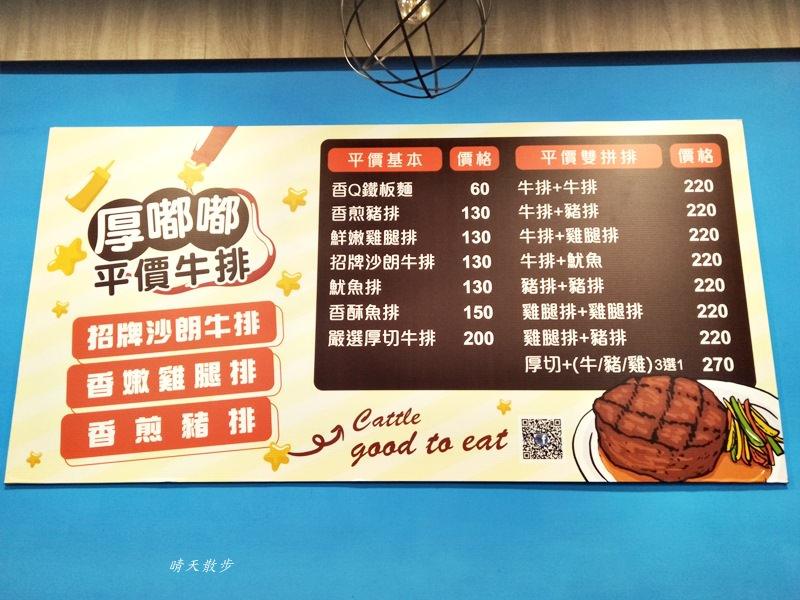 20180520212644 26 - 厚嘟嘟平價牛排|向上路平價牛排深夜食堂 午餐有特價99元的選擇!