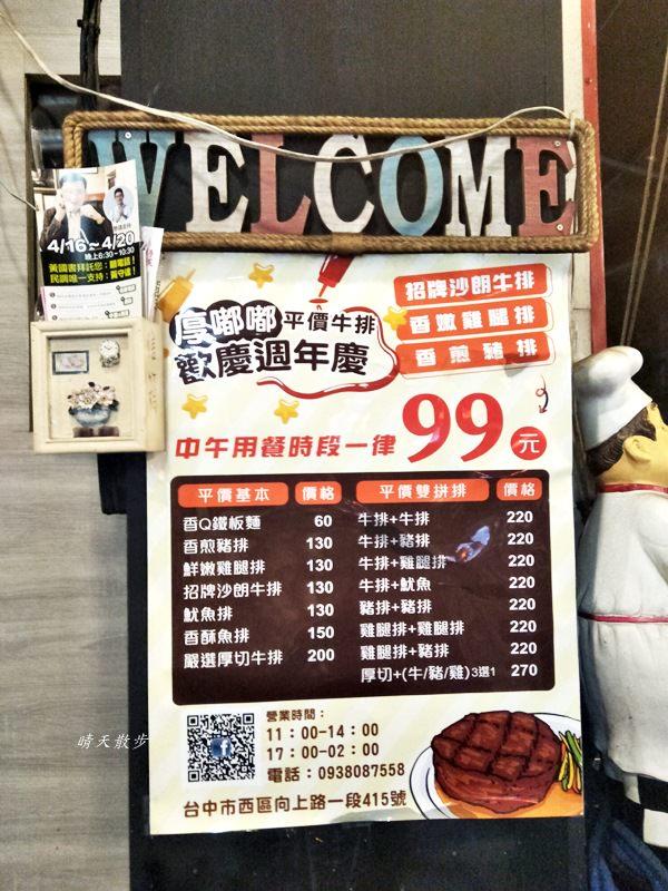 20180520212709 36 - 厚嘟嘟平價牛排|向上路平價牛排深夜食堂 午餐有特價99元的選擇!