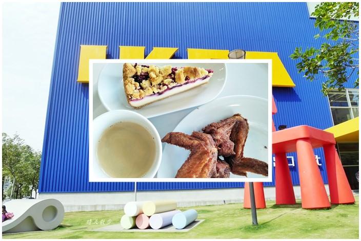 20180525103421 11 - IKEA平日下午茶套餐│精選甜點+精選鹹點+無限暢飲的飲料 只要99元!