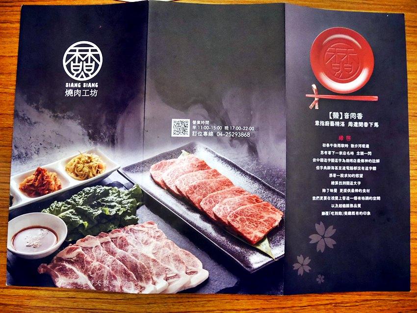 20180529112746 2 - 熱血採訪|香香燒肉工坊~豐原精緻燒肉單點吃到飽 560元很澎拜 690元超滿足 海鮮、燒肉、火鍋通通有