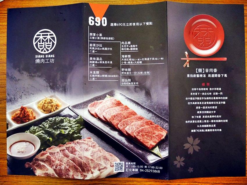 20180529112750 15 - 熱血採訪|香香燒肉工坊~豐原精緻燒肉單點吃到飽 560元很澎拜 690元超滿足 海鮮、燒肉、火鍋通通有