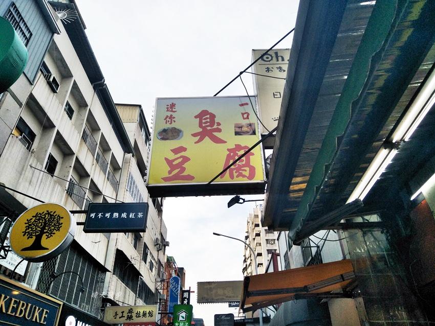 20180531214504 85 - 一中街小吃 迷你一口臭豆腐~非排隊美食一樣很美味 就在21臭豆腐對面