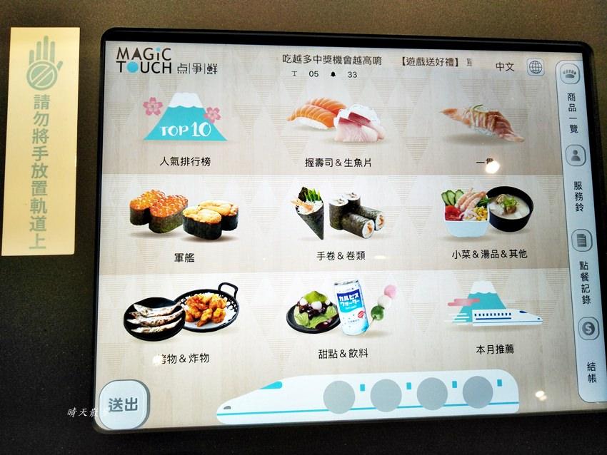 20180602153635 11 - 点爭鮮勤美店|迴轉壽司觸控式點餐 新幹線火車送餐挺有趣