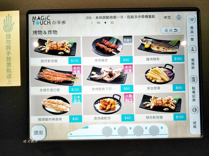 20180602153638 80 - 点爭鮮勤美店|迴轉壽司觸控式點餐 新幹線火車送餐挺有趣